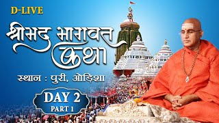 Shrimad Bhagwat Katha by Swami Avdheshanand Giriji Maharaj in Orissa Day 2 Part 1