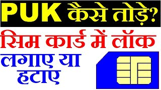 How to lock sim card with pin ? How to find PUK number and SIM PIN number? सिम कार्ड कैसे लॉक करे ?
