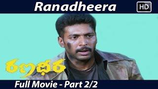 Ranadheera Telugu Latest Full Movie Part 2/2 | Jayam Ravi, Saranya Nag | Sri Balaji Video