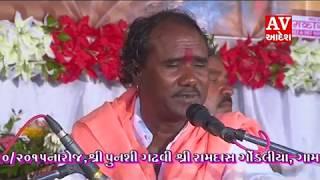 RAMDASH GONDALIYA PUNASHI GADHVI SANTVANI  GIR SOM NATH   PART  04