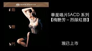 【梅艷芳 - 烈燄紅唇】(華星唱片SACD系列)