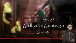 """رعب احمد يونس - """"جريمة من عالم الجن"""" """"الجزء الثاني"""" - قصص قصيره 16"""