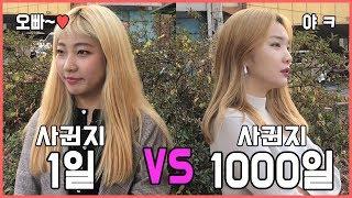 연애한지 '1일' 과 '1000일' 의 차이 ㅋㅋㅋㅋㅋ핵공감ㅋㅋㅋㅋㅋㅋㅋㅋ(with 레이디액션)