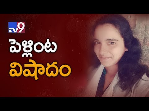 Tragic death of bride to be in accident - TV9