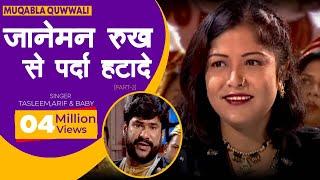MUQUABLA QUAWWALI---Janeman Rukh Se Parda Hatade Chand Sa --part--2---(TASLIM ASIF & BEBY)