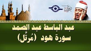 الشيخ عبد الباسط - سورة هود (مرتل)