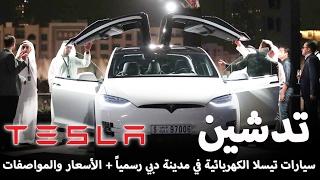 تيسلا تدشن سياراتها الكهربائية في مدينة دبي رسمياً + الأسعار Tesla