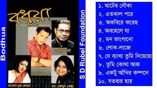 Bodhua || Subir Nandi || S D Rubel || Fatema Tuz Zohra || Dr. Zebun Nesa || Audio Album || SDRF