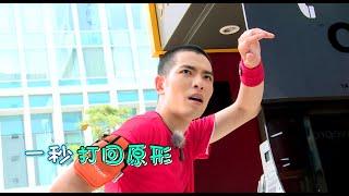 我们战斗吧 EP6 实力上演打工记 萧敬腾王嘉尔互拼撩妹技能 160819