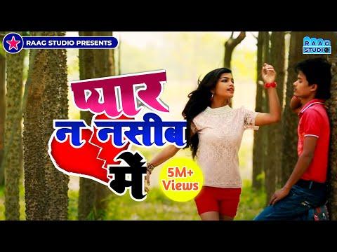 Xxx Mp4 Bhojpuri Bewafai 2018 में सबसे दर्दभरा गीत प्यार न नसीब में दिल रोता हे तो ये गाना सुने Bewafai 3gp Sex