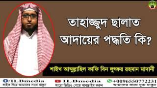Tahajjud Salat adayer Podhoti Ki? Sheikh Abdullahil Kafi Bin Lotfur Rahman|Bangla waz