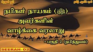 நபித்துவம் - பகுதி 2 - நபிகள் நாயகம் (ﷺ) அவர்களின் வாழ்க்கை வரலாறு   Tamil Aalim Tv   Tamil Bayan