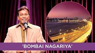 'Bombai Nagariya' By Rajan Srivastav | राजन श्रीवास्तव कॉमेडी