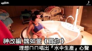 《廖想水中生產MV—生你》❗一定要看到最後❗ 改編自 魏如萱 『買你』