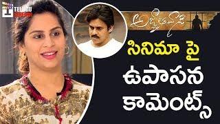 Upasana Shocking Comments on Agnyaathavaasi Movie | Pawan Kalyan | Keerthy Suresh | Trivikram