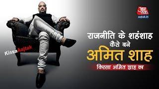 जिसने Narendra Modi को PM Modi बनाया... किस्सा Amit Shah का