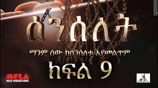 Senselet Drama S01 E09 ሰንሰለት ምዕራፍ 1 ክፍል 9