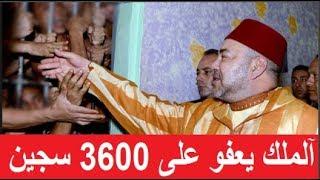 فضيحة حصرية....محمد آلسادس يعفو على آلمجرمين و يعذب آلمعتقلين آلسياسيين