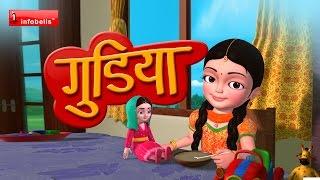 गुडिया रानी Hindi Rhymes for Children