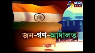 জন-গণ-আদালত, JANA-GANA-ADALAT, 24 OCTOBER, 2017। ETV NEWS BANGLA
