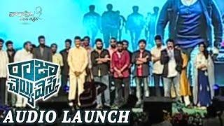 Raja Cheyyi Vesthe Audio Launch Full - Nara Rohit, Nandamuri Taraka Ratna, Isha Talwar || Pradeep