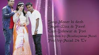 Bangla New Song -2016- Moner ki dosh- Full HD- Singer- Liza & Pavel -Azad 24 tv