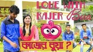 Love With kajer Bua ( Facebook Facts Bangla Funny Short Film By FriendsLogy )