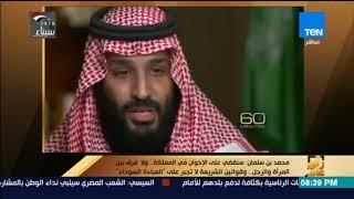 رأي عام - بن سلمان: سنقضي على الإخوان في المملكة وقوانين الشريعة لا تجبر على العباءة السوداء