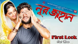 Nur Jahan First Look   Adhrito   Pooja   SVF   Bengali Movie First Look 2017