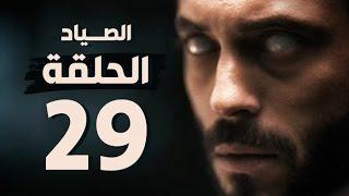 مسلسل الصياد - الحلقة التاسعة والعشرون - بطولة يوسف الشريف - The Hunter Series HD Episode 29