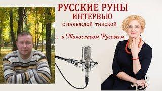 Русские руны: интервью Надежды Тинской с Милославом Русовым