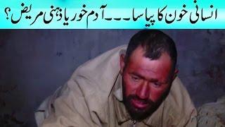 Gilgit Pakistan - Adam Khor Insan Giraftar