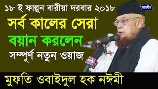 নতুন ওয়াজ   Mufti Obaidul Hoque Noymi   Bangla New Waz   2018