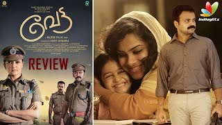 Vettah Full Movie Review | Kunchacko Boban | Manju Warrier | Indrajith | Rajesh