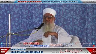 AQAL, ILM & ISHQ Ki Sifaat Paida Kijiye  Maulana Khalilur Rahman Sajjad Nomani DB 25th March 2018