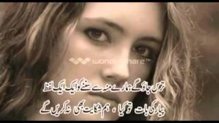 Bhar Janda E Zakham new song. 2014