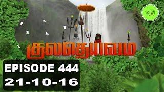 Kuladheivam SUN TV Episode - 444(21-10-16)
