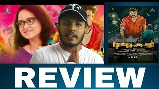 Suvarna Purushan Malayalam movie review