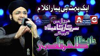 Hum apne nabi paak se yun Pyar karenge l Hafiz Tahir Qadri shab l Full HD Latest Mehfil 2018