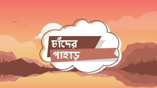 চাঁদের পাহাড় - Chander Pahar
