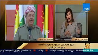 رأي عام - دياري فخر الدين: الحكومة العراقية أخلفت وعودها مع الأكراد