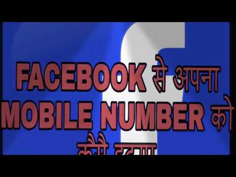 Xxx Mp4 Facebook Se Apna Mobile Number Ko Kaise Hide Kre कैसै हटाए न၀ रो 3gp Sex