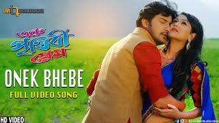 Onek Bhebe (Video Song) | Asif Noor | Airin | S I Tutul | Samina | Ek Prithibi Prem Bengali Movie