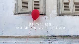 Βασίλης Παπακωνσταντίνου - Θα φύγω εγώ - Official Lyric Video
