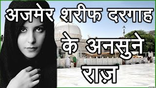 Ajmer sharif dargah Rajasthan history secrets and Moinuddin Chishti biography in hindi/urdu  MyIndia
