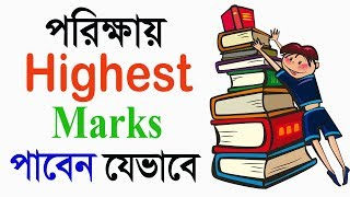 How To Get Highest Marks in Exam (BANGLA) | 7 Study Tips in Bangla