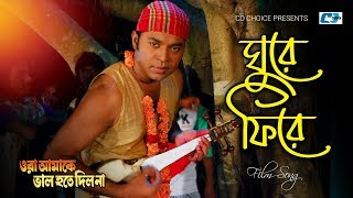 Ghure Phire | S I Tutul | Maruf | Purnima | Bangla Movie Song | FULL HD