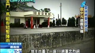 2013.08.18台灣大搜索/「最慘墜機」摔死「18將軍」 「獻中元」恐怖巧合!
