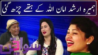 Sawa Teen | Humaira Arshad And Jameel Farooqi Special | 5 May 2018 | Neo News