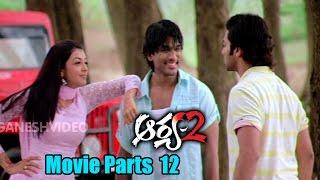 Arya 2 Movie Parts 12/14 || Allu Arjun, Kajal Aggarwal, Navdeep || Ganesh Videos